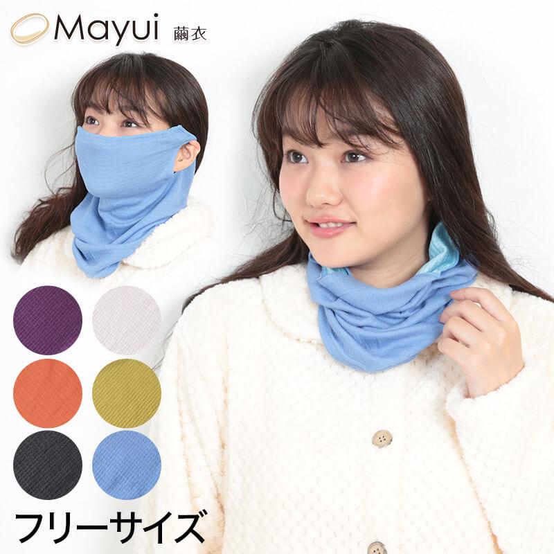 繭衣 女性用 肌面シルク100% UVカット ガーゼマスク付き フリーサイズ