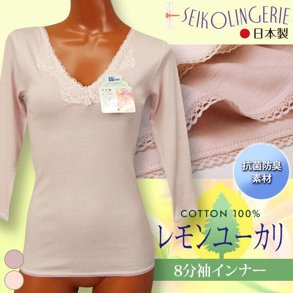 綿100% 長袖 インナー レース M〜LL (綿 下着 レディース シャツ 8分袖 無地 女性 肌着 日本製 防臭)