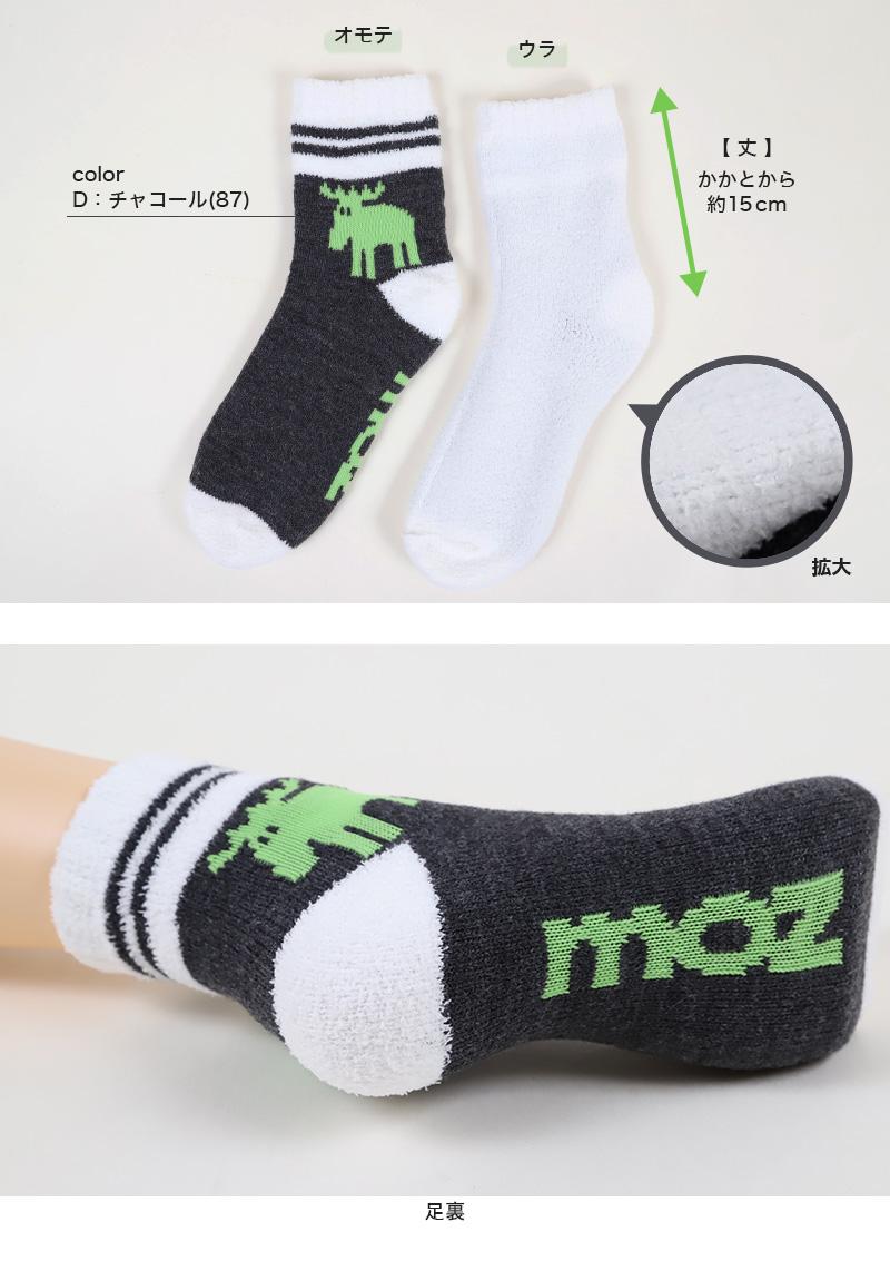 moz クルーソックス 2足組 23-25cm (レディース もこもこ 靴下 ルームソックス 厚手 モズ 冬 23cm 24cm) 【在庫限り】