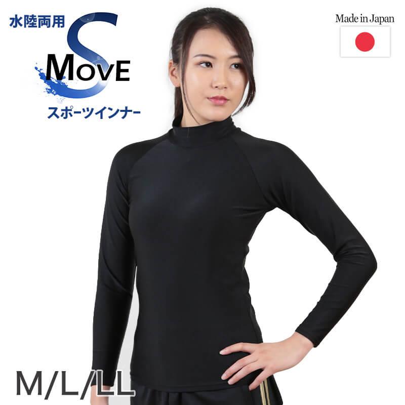 スポーツインナー uvカット ハイネック 長袖 M〜LL