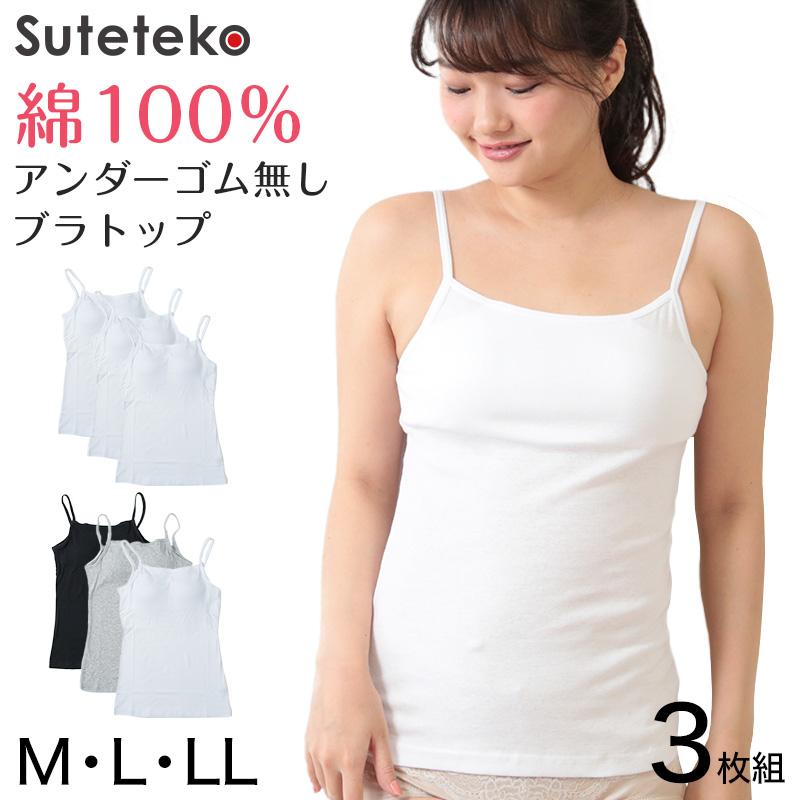 綿100% カップ付き キャミソール 3枚組 M〜LL L