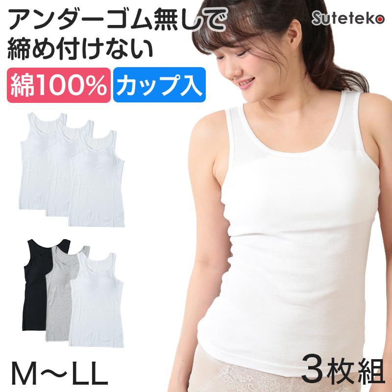 綿100% カップ付き タンクトップ 3枚組 M〜LL L