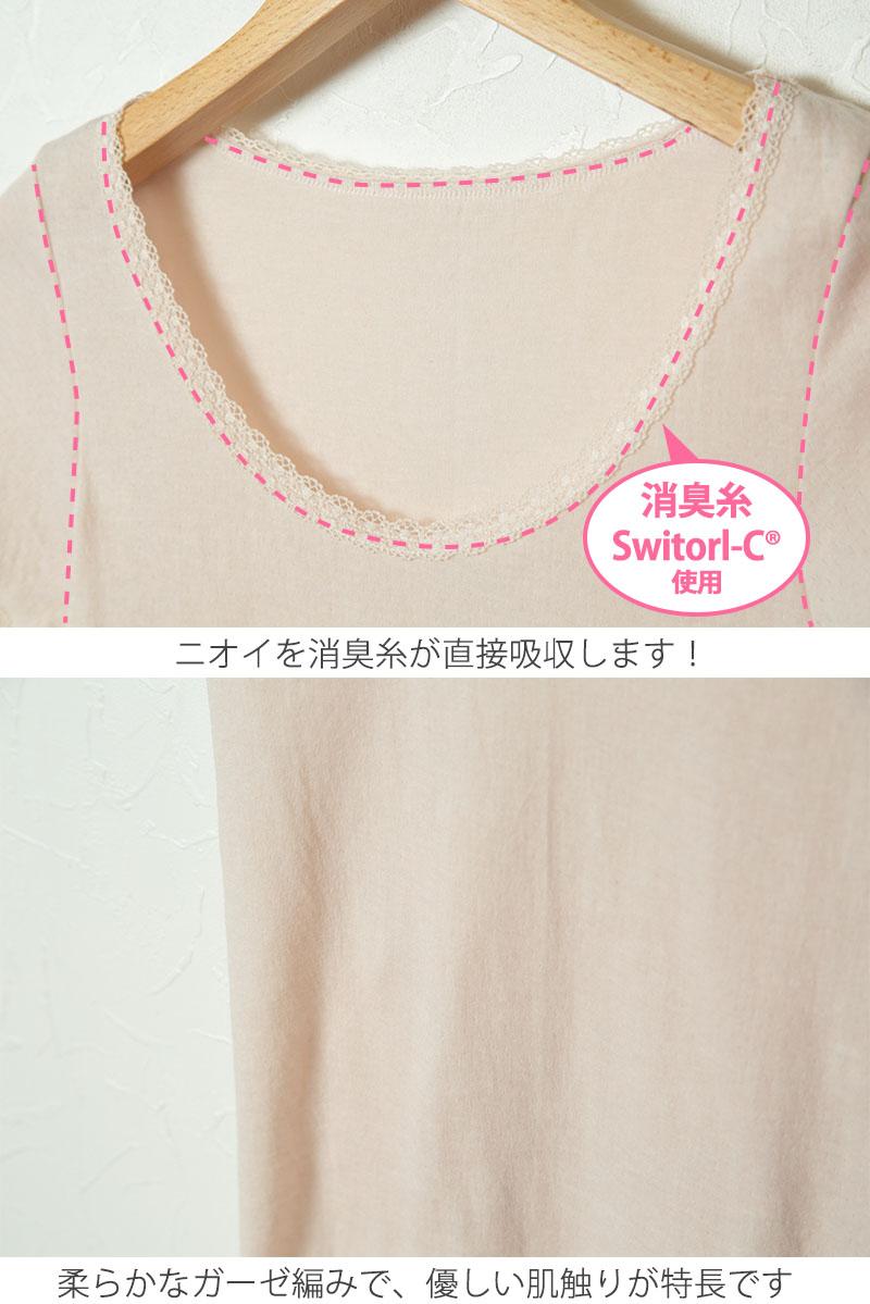 綿100% 半袖 レディース インナー M〜LL (下着 綿 締め付けない シャツ 3分袖 ガーゼ 肌着 冷えとり 日本製)