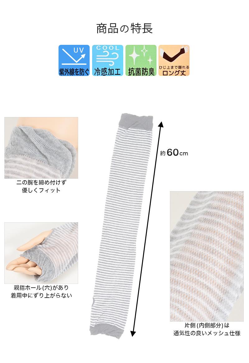 UV アームカバー ロング フリーサイズ (UV手袋 UVカット レディース 日焼け対策 UV対策 指穴付き 紫外線 涼しい) 【在庫限り】