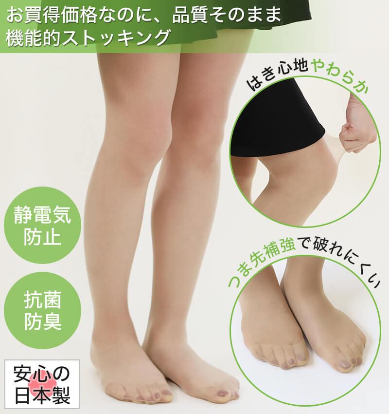 ECOSTO 日本製 ストッキング 透明感 SS-S〜L-LL (パンスト 破れにくい まとめ買い 小さいサイズ 大きいサイズ プチプラ 素足 レディース)