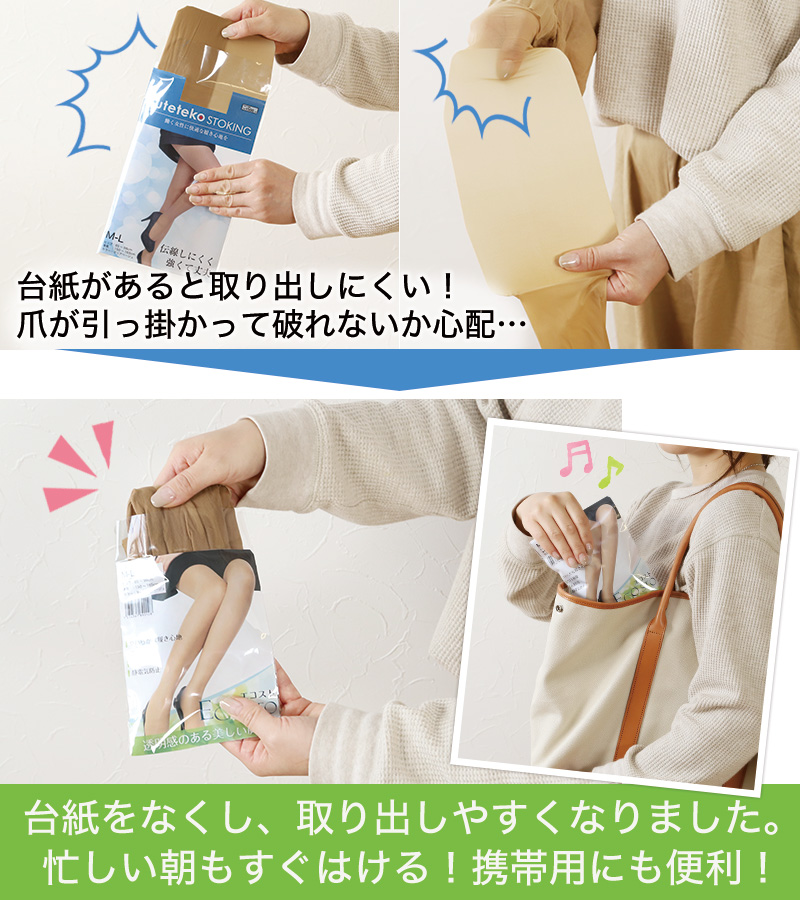ECOSTO 日本製 ストッキング 伝線しにくい M-L・L-LL (パンスト 破れにくい 丈夫 まとめ買い 大きいサイズ プチプラ レディース)