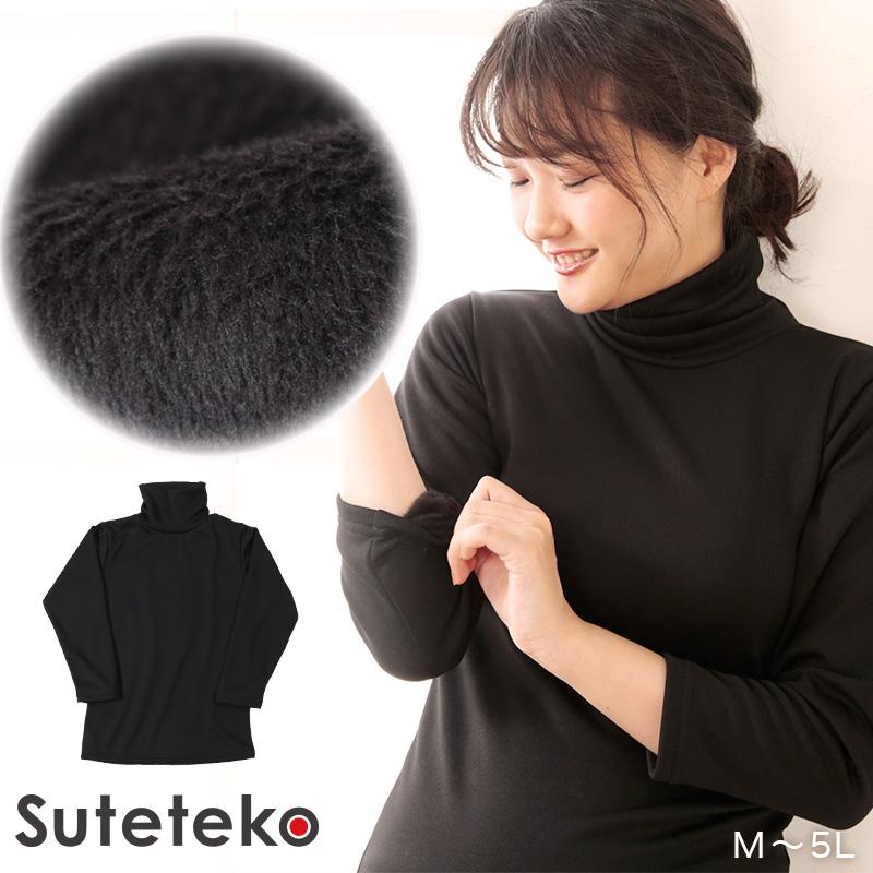 suteteko 裏ボア タートルネックシャツ M〜5L