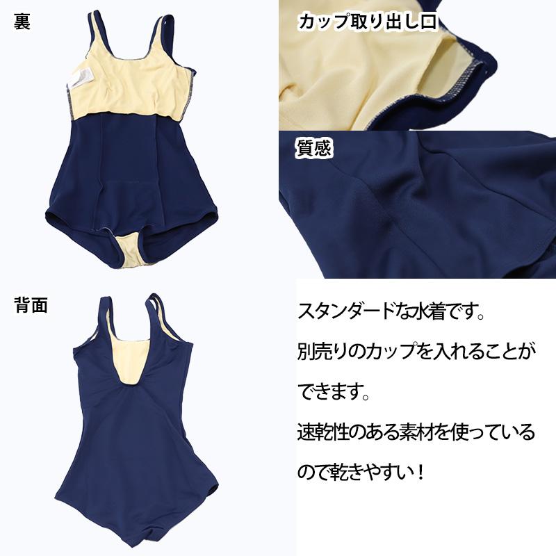 【楽天市場】nikki スクール水着の通販