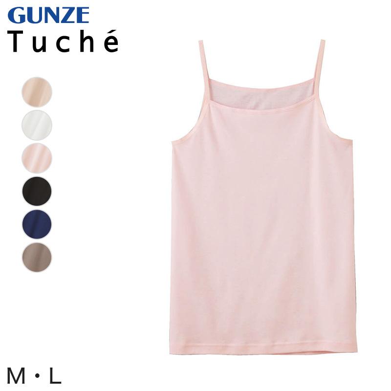 グンゼ Tuche キャミソール 綿100% 肌着 レディース M・L (下着 キャミ 綿 シャツ アンダーウェア コットン インナー 敏感肌)