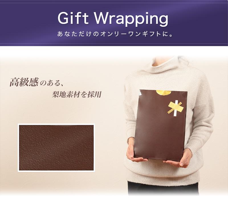 ラッピング S〜LL (ギフト プレゼント 贈り物 包装 包み) 【在庫限り】
