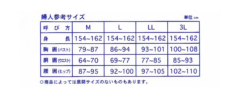 デミアン 綿100% コーマ糸使用 ノースリーブスリーマ 3枚セット M・L (レディース 婦人 インナー 下着 綿 コットン ノースリーブ タンクトップ スリーマー 吸湿 日本製) (婦人肌着)