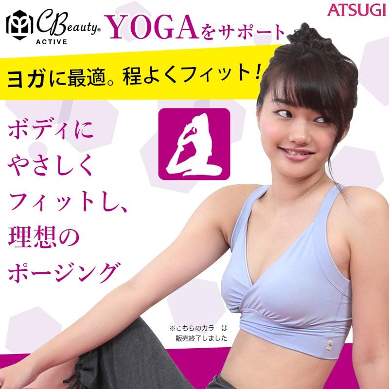 アツギ CBeauty ACTIVE スポーツブラ ヨガ レディース S〜LL (インナー ブラジャー 下着 スポーツ スポブラ ノンワイヤー)
