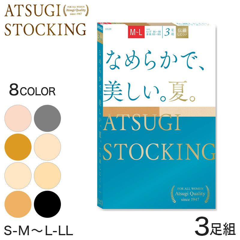 ATSUGI STOCKING なめらかで、美しい 夏用 ストッキング 3足組