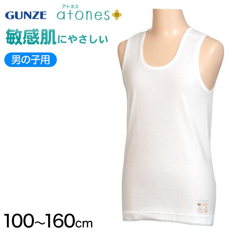 グンゼ アトネス 男児用半袖丸首シャツ (100cm〜160cm)
