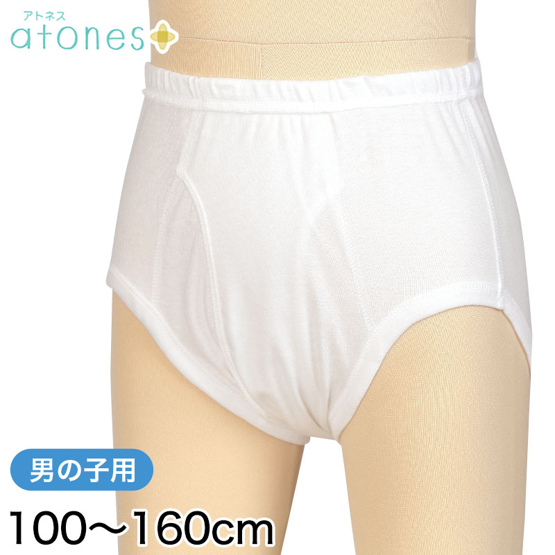グンゼ アトネス 男児用ブリーフ (100cm〜160cm)
