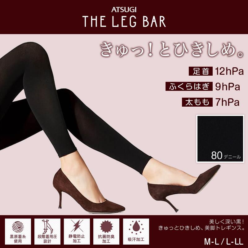 アツギ ATSUGI THE LEG BAR 着圧レギンス10分丈 (M-L・L-LL) (ATSUGI アツギザレッグバー アツギ ザ・レッグ バー 抗菌防臭加工 おしりの丸みをつぶさない)