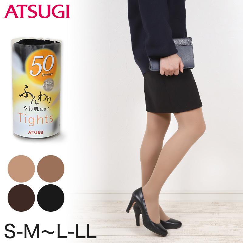 タイツ レディース アツギ 50デニール S-M〜L-LL (肌色 ベージュ 黒 ブラウン カラータイツ 秋 春 コンパクト 個包装 日本製)