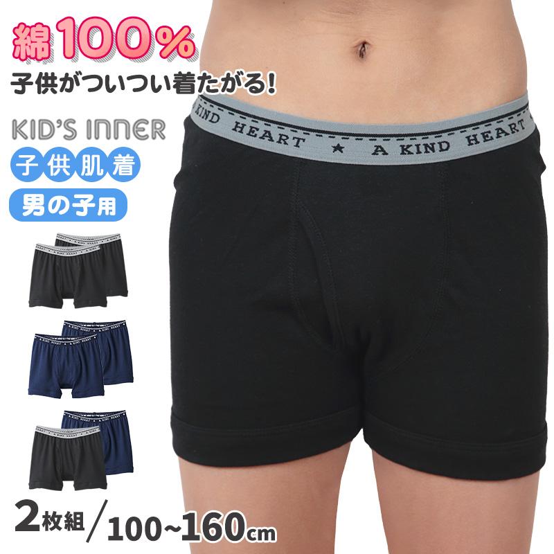 グンゼ 子供肌着 ボクサーブリーフ 2枚組(100cm〜160cm)