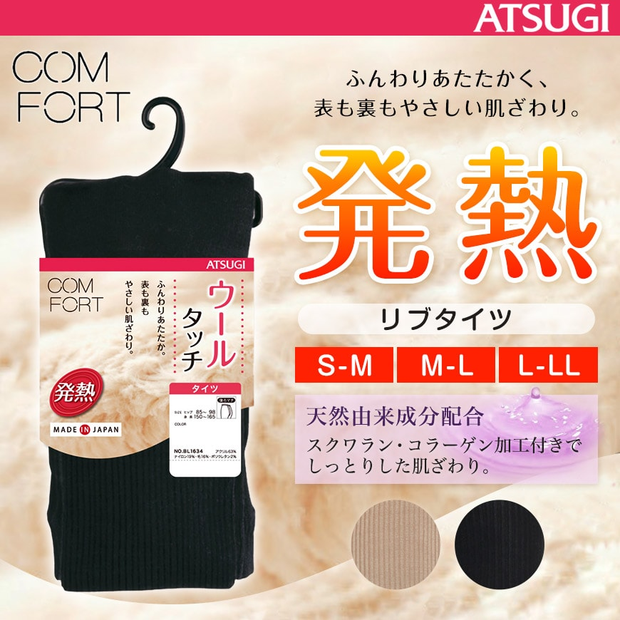 アツギ コンフォート HEAT-LAST ウールライン 発熱リブタイツ (S-M〜L-LL)(ATSUGI Comfort レディース 婦人 女性 タイツ 大人 プレゼント 暖かいカラータイツ 母の日 ギフト)