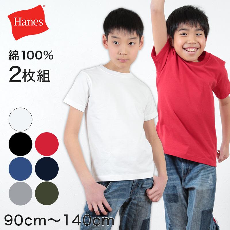 Hanes BEEFY-T キッズ クルーネックTシャツ 2枚組(90cm〜140cm)