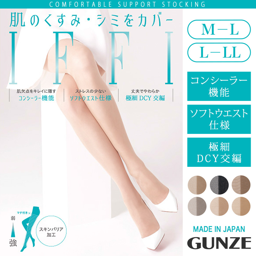 グンゼ ストッキング IFFI 次世代型DCY交編 M-L〜L-LL (GUNZE イフィー レディース)