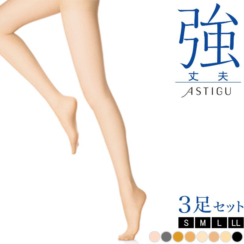 アツギ ASTIGU 強 丈夫 ストッキング 3足セット (S〜LL) (ATSUGI アスティーグ レディース 婦人 女性 ストッキング 暖かい 大きいサイズあり 結婚式 母の日 ギフト プレゼント アツギストッキング stocking ストッキング)
