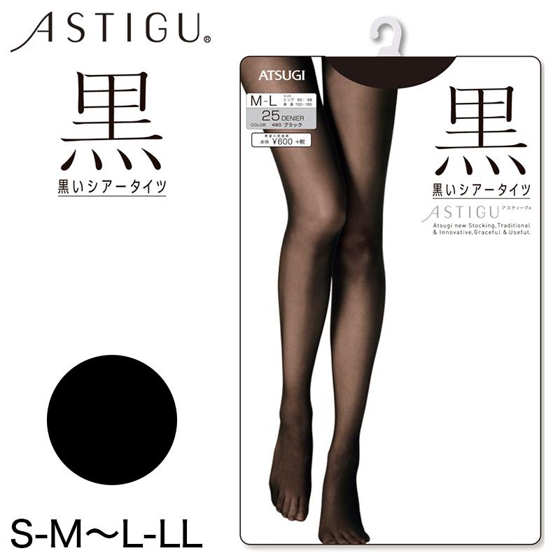 アツギ ASTIGU 黒 シアータイツ (S-M〜L-LL) (ATSUGI アスティーグ レディース 婦人 女性 タイツ 靴下 大人 下着 プレゼント 暖かい ブラック 母の日 ギフト プレゼント 日本製)