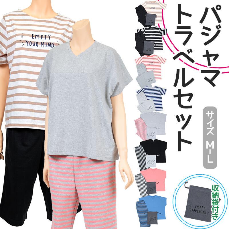 パジャマ レディース 半袖 上下セット トラベルセット M-L (ルームウェア 部屋着 かわいい 夏 半ズボン)