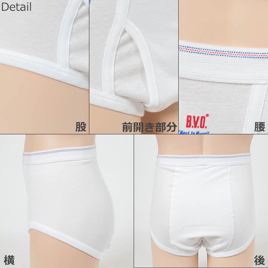 BVD メンズブリーフ はき込み深め 綿100% Finest Touch EX M・L (コットン 前開き 下着 肌着 インナー 男性 紳士 パンツ ボトムス 白 ホワイト)
