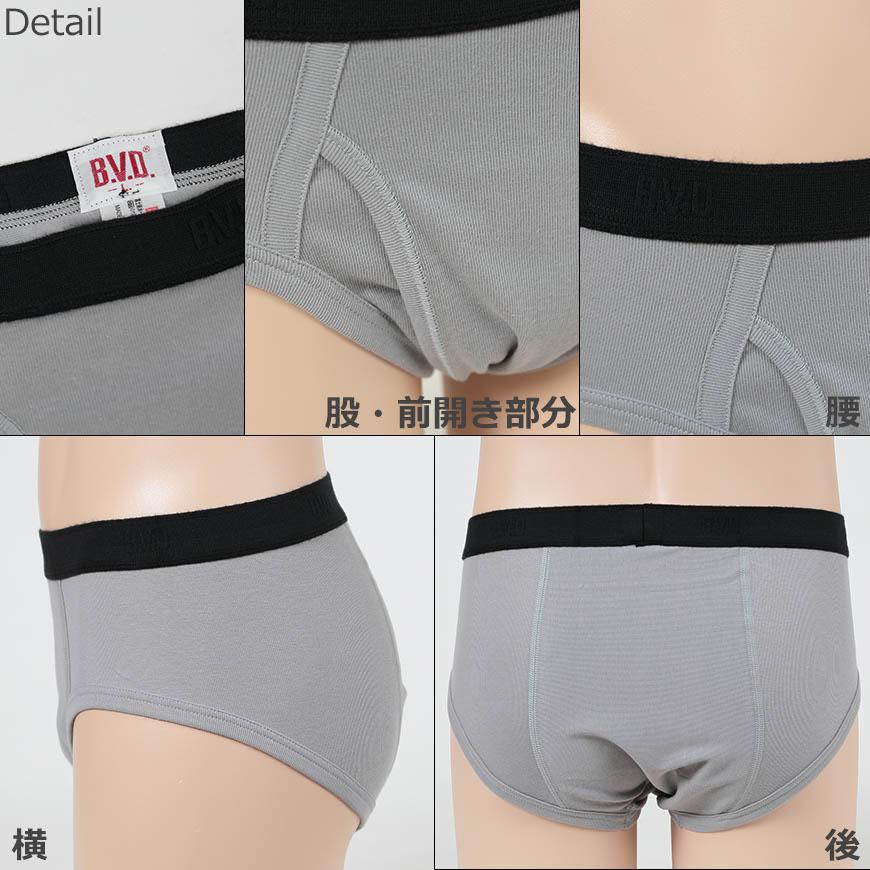 BVD メンズ カラーブリーフ 綿100% Finest Touch EX M・L (コットン 前開き 下着 肌着 インナー 男性 紳士 パンツ ボトムス グレー ネイビー ブラック)