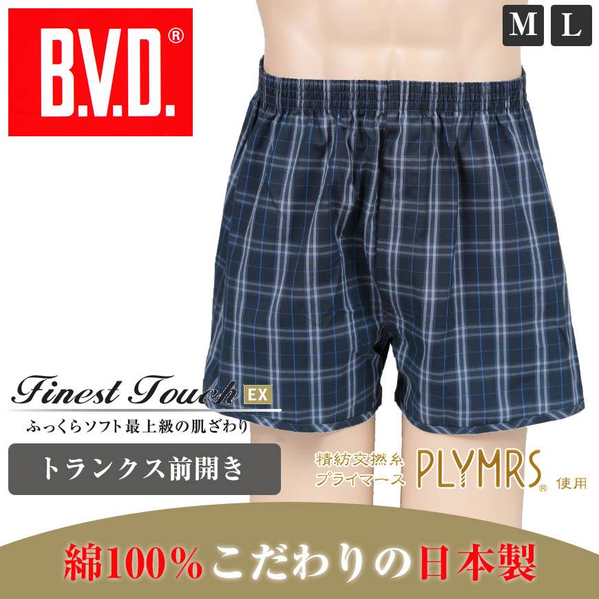 BVD トランクス メンズ 下着 B.V.D.Finest Touch EX シリーズ M・L (bvd パンツ 男性 紳士 インナー 肌着 綿100% アンダーウェア 前開き)