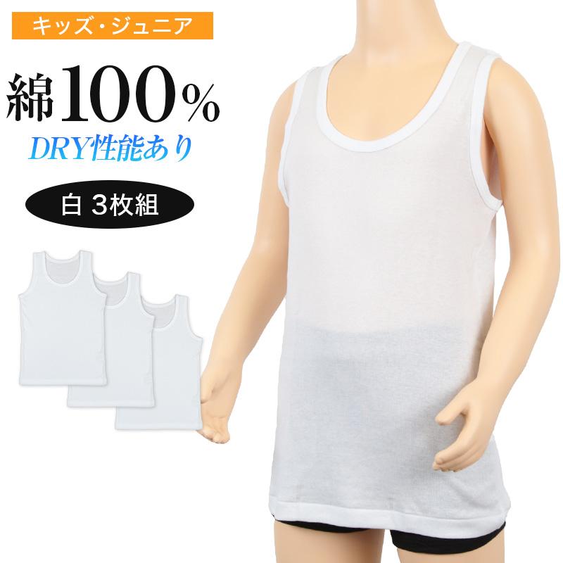 綿100% タンクトップシャツ 3枚組 (120cm〜160cm)