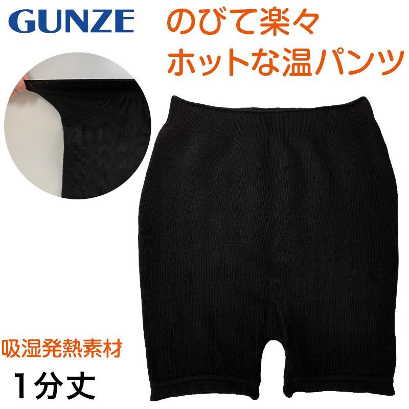 グンゼ ONPAN 1分丈スパッツ M-L (GUNZE オンパン 温パンツ アンダーパンツ アンダーウェア アンダーウェアー インナー 下着 肌着 インナーウェア 防寒 寒さ対策 温パン)