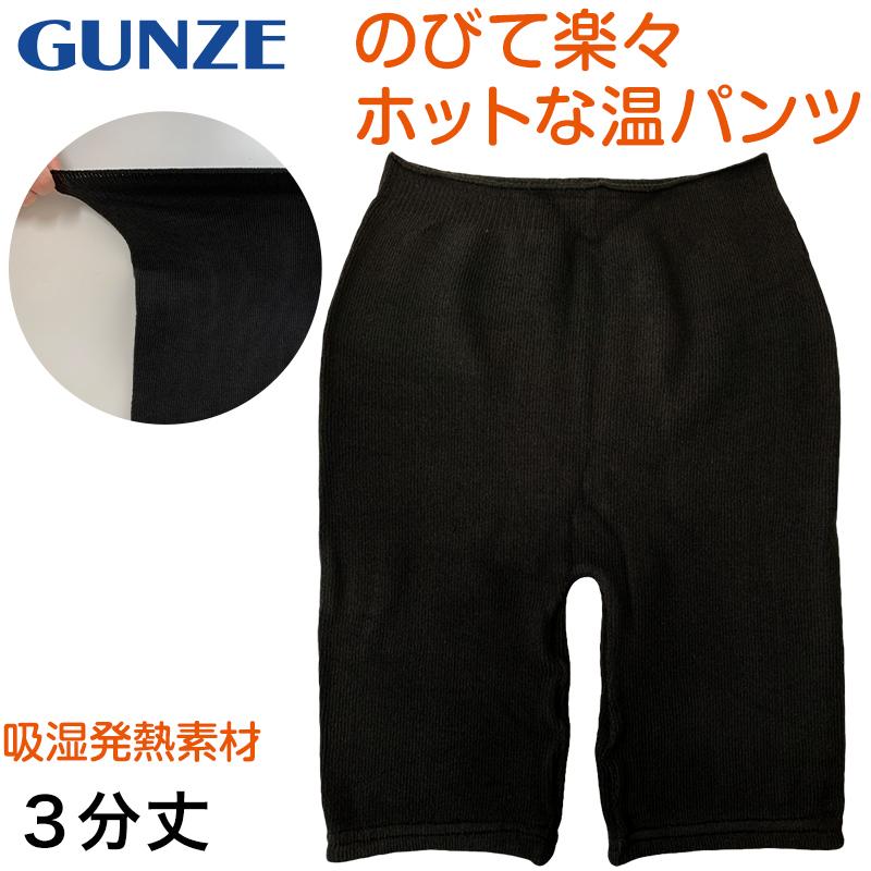 グンゼ ONPAN 3分丈スパッツ M-L (GUNZE オンパン 温パンツ アンダーパンツ アンダーウェア アンダーウェアー インナー 下着 肌着 インナーウェア 防寒 寒さ対策 温パン)