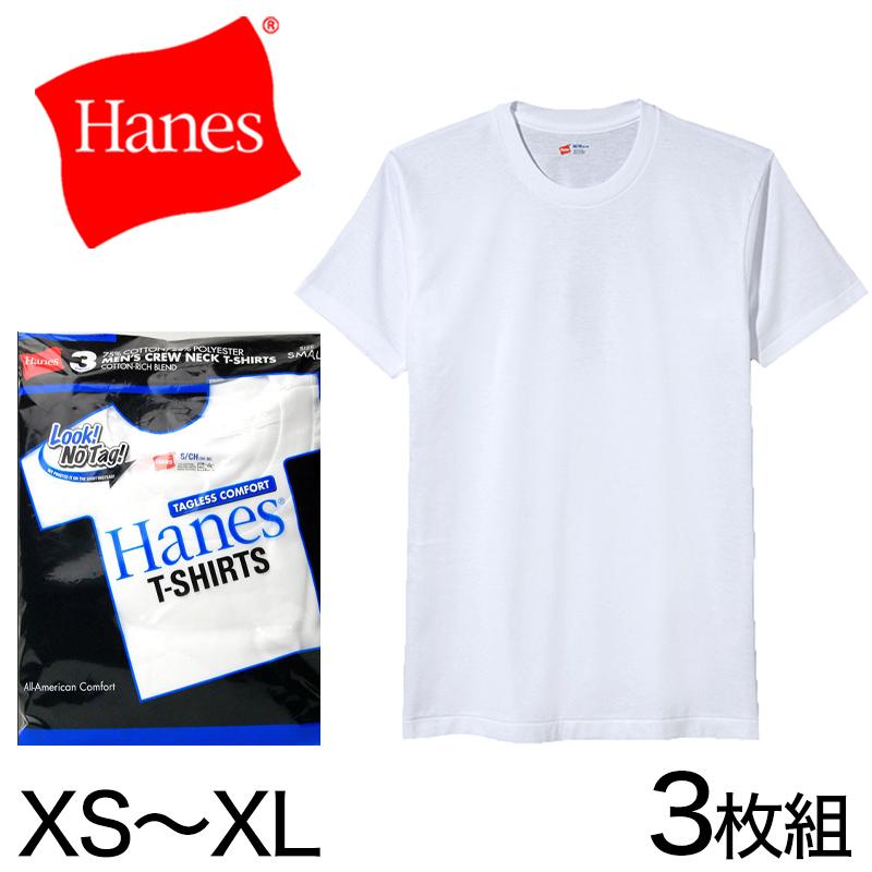 ヘインズ コットン Tシャツ 3枚組 XS〜XL (下着 綿 メンズ tシャツ 肌着 半袖 クルーネック 丸首 インナー 男性 hanes SS LL)