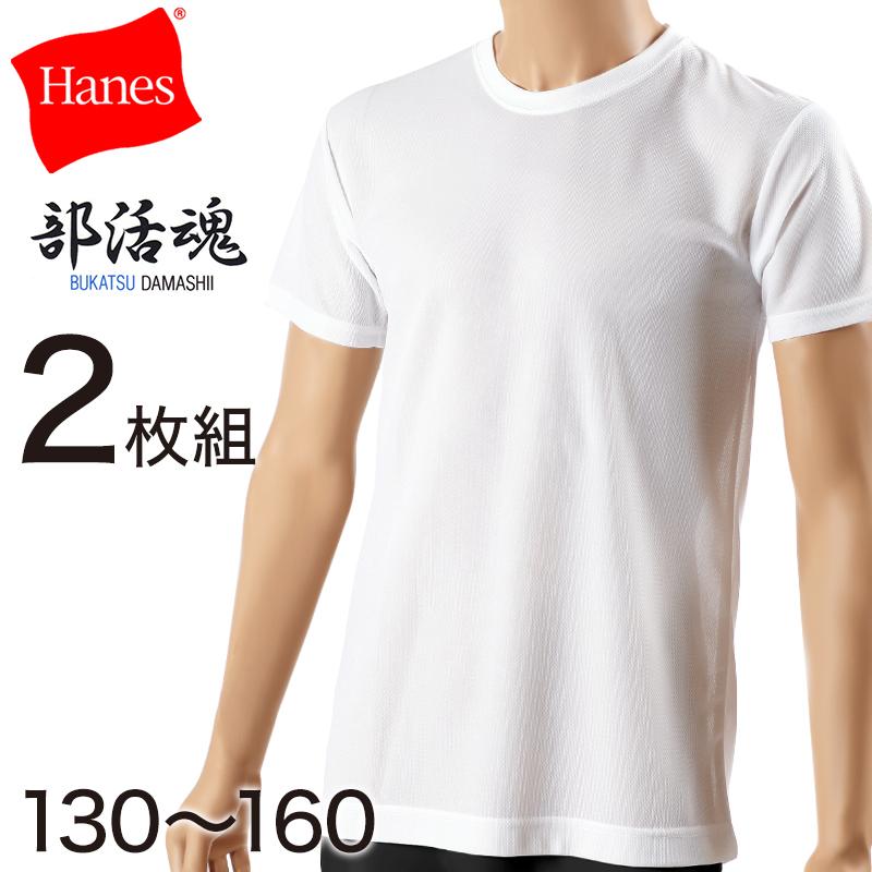 ヘインズ 部活魂 クルーネックTシャツ 2枚組
