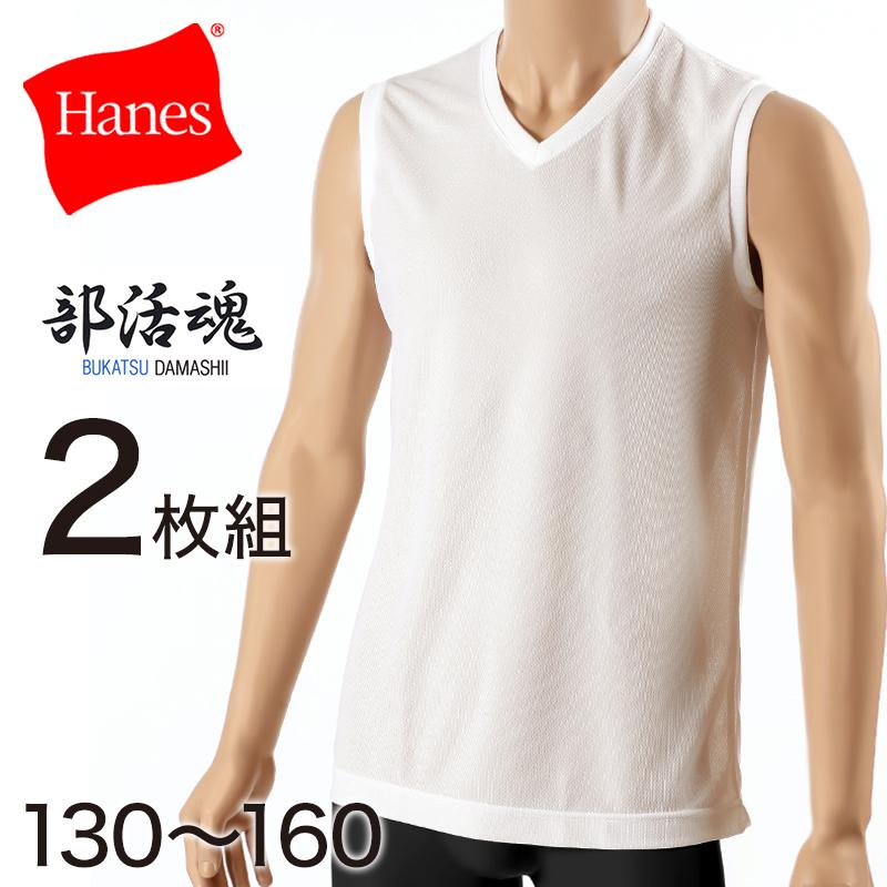 ヘインズ 部活魂 VネックスリーブレスTシャツ 2枚組(130cm〜160cm)