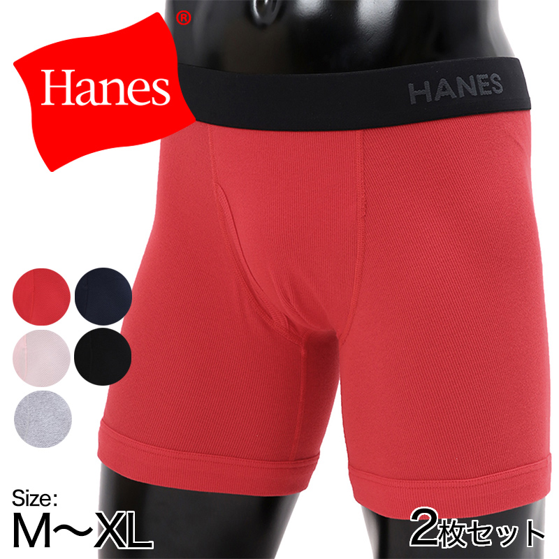 ヘインズ ボクサーパンツ メンズ 2枚セット M〜XL (ボクサーブリーフ 下着 綿 ボクサー パンツ ビーフィー ll 2枚組)