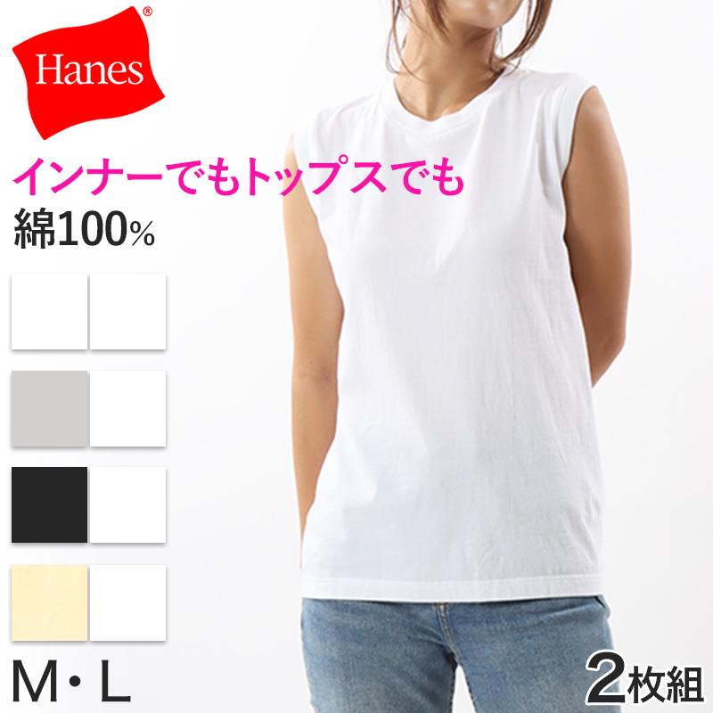 ヘインズ Japan Fit WOMEN'S スリーブレス Tシャツ 2枚組 M・L (Hanes ジャパンフィット レディース クルーネック 女性 セット)
