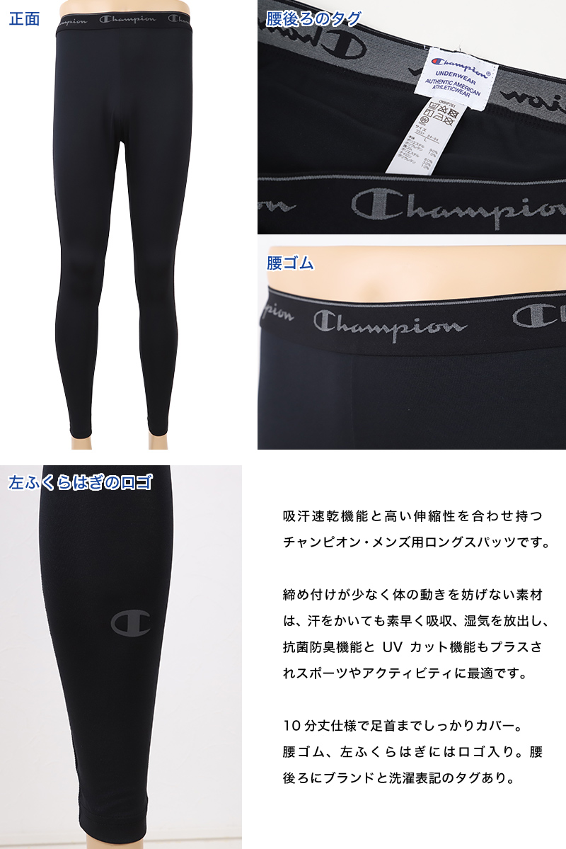 Champion ロングスパッツ M〜LL (チャンピオン レギンス スポーツ メンズ 前とじ 10分丈)