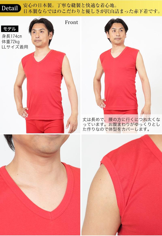 赤下着 メンズ スリーブレス Vネックシャツ M〜LL (肌着 インナー 風水 運 レッド 男性 紳士 綿100% コットン ギフト プレゼント V首 M L LL)