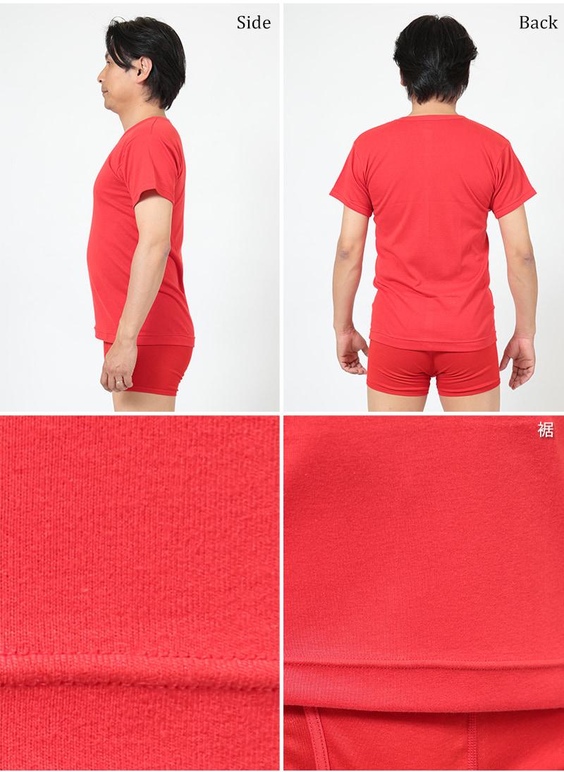 赤下着 メンズ 半袖Vネックシャツ M〜LL (肌着 インナー 風水 運 レッド 男性 紳士 綿100% コットン ギフト プレゼント V首 M L LL)