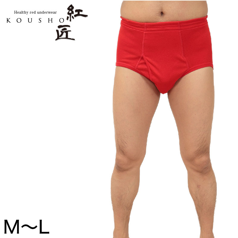 メンズ 赤いブリーフ M〜LL (天ゴム 前開き 肌着 インナー パンツ 風水 運 レッド 男性 紳士 綿100% コットン ギフト プレゼント M L LL)