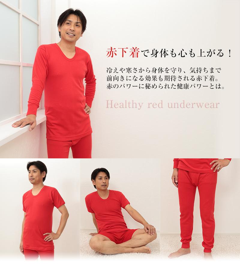 メンズ 赤い ロングパンツ M〜LL (ズボン下 あったか 肌着 インナー パンツ 風水 運 レッド 男性 紳士 綿100% コットン ギフト プレゼント M L LL)
