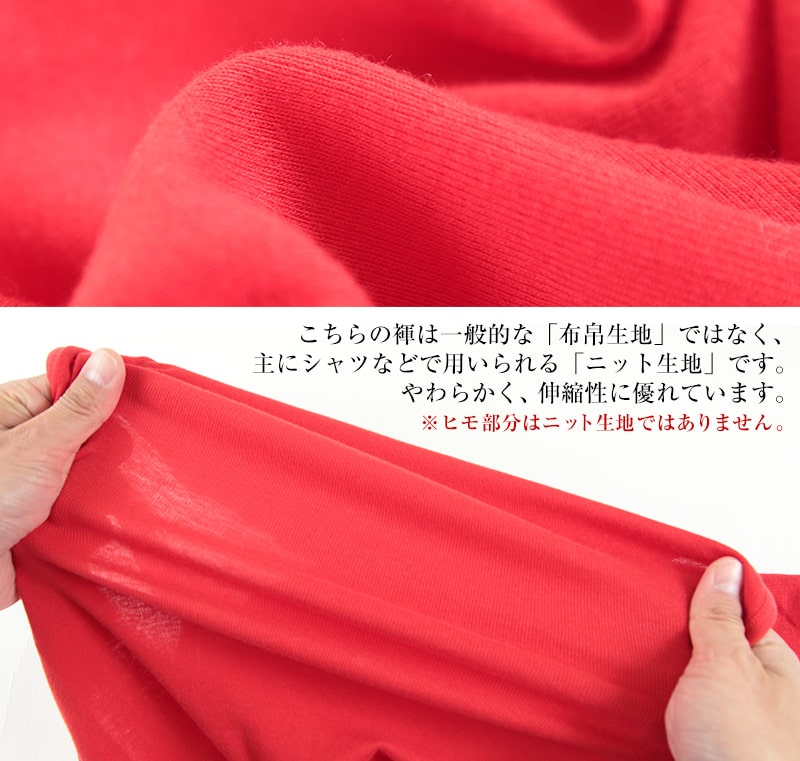 赤ふんどし メンズ(越中褌 フンドシ ボトムス 肌着 インナー パンツ 風水 運 レッド 男性 紳士 綿100% コットン ギフト プレゼント フリーサイズ)