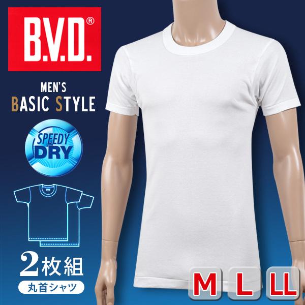 B.V.D.BASIC STYLE クルーネックTシャツ 2枚組 M〜LL (BVD tシャツ ティーシャツ 肌着 インナー インナーシャツ大きいサイズあり カットソー)