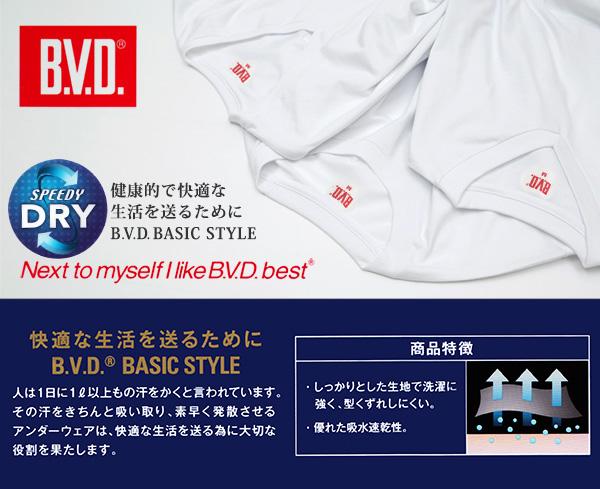 BVD メンズ 大きいサイズ 半袖Vネック シャツ 2枚組 3L・4L (インナー V首 下着 男性 紳士 白 ホワイト)