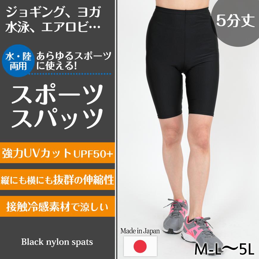 スパッツ 5分丈 スポーツ インナー M-L〜5L (レギンス 大きいサイズ 3l レディース アンダーパンツ 黒 ジュニア)