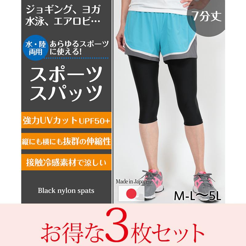 スパッツ 7分丈 スポーツ インナー 3枚セット M-L〜5L (レギンス 大きいサイズ 3l レディース アンダーパンツ 黒 ジュニア セット)