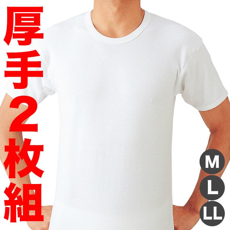 グンゼ あったかソフト 半袖丸首シャツ 2枚組 M〜LL (メンズ 男性 下着 インナー 肌着 クルーネック 綿 厚地 厚手 暖かい 秋 冬)